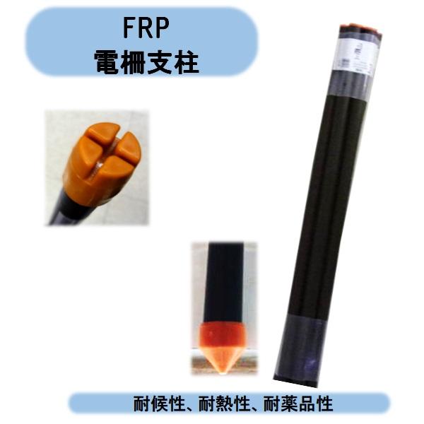 法人・個人事業主様限定 シンセイ FRP電柵支柱 Φ20×1850mm 50本  電気柵用 個人様宅お届け出来ません。
