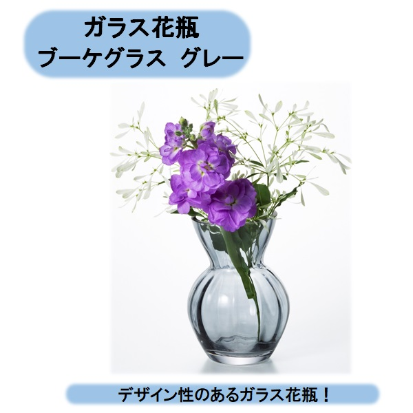 ガラス花瓶 ブーケグラスグレー 6個セット まとめ買い 切り花 北海道・沖縄・離島出荷不可