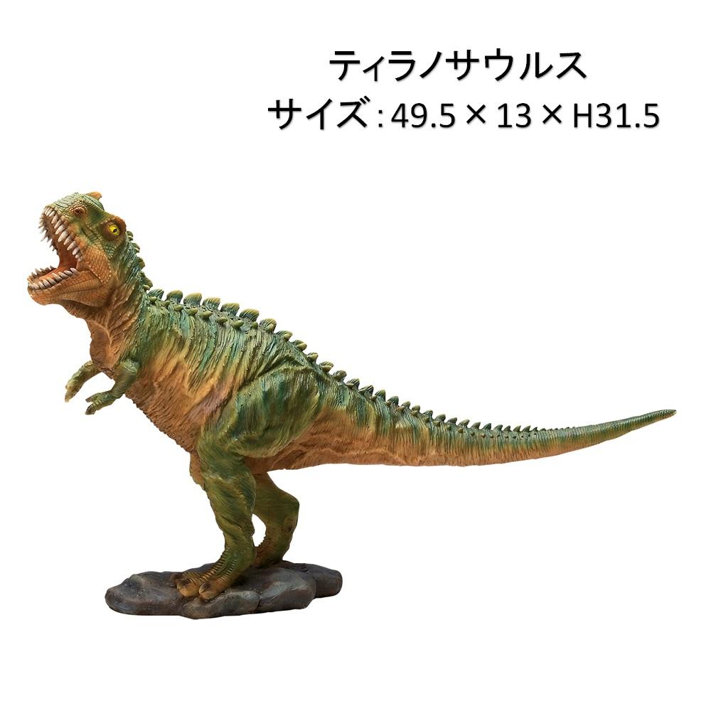 恐竜オブジェシリーズ ティラノサウルス 49.5×13×H31.5cm 置物 ディスプレー オーナメント リアル 北海道・沖縄・離島出荷不可