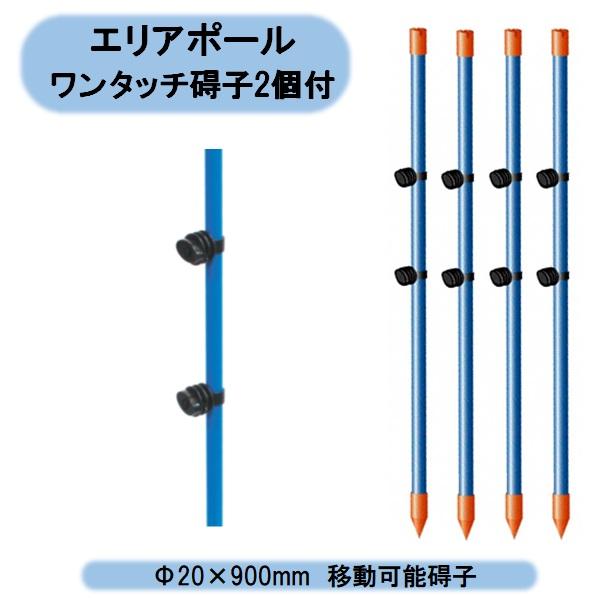 サビが無く 折れに強く 絶縁体 対候性 出群 耐熱性 耐薬品性 送料無料 アポロ 電気柵支柱 Φ20×900mm AP-PL900GB 50セット おすすめ 碍子2個付 エリアポール