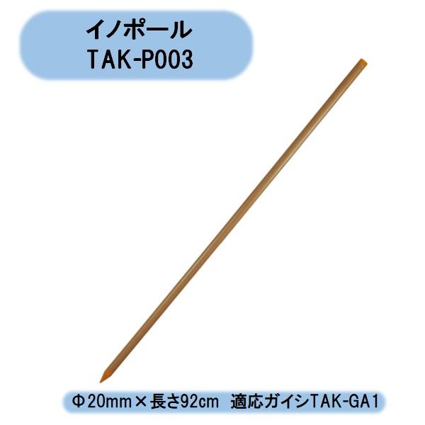 タイガー BORDER SHOCK 支柱K2092 (旧商品名アニマルキラーイノポール) Φ20mm×長さ92cm 50本入×2束 イノシシ対策の定番支柱 害獣 防獣