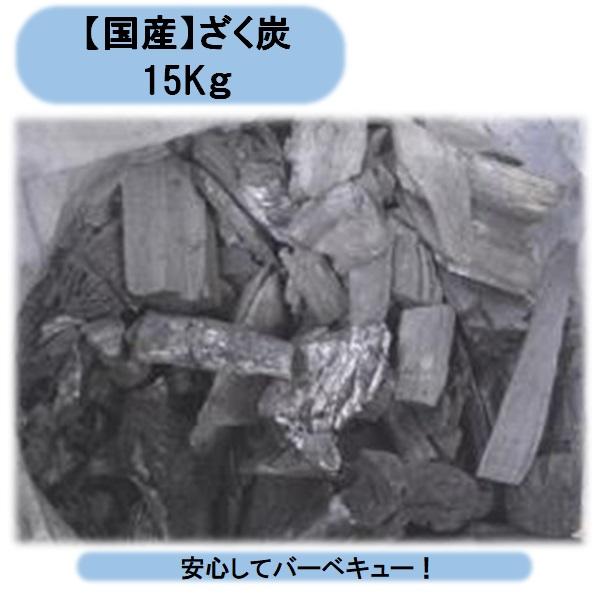 送料無料 送料無料 完売間近 安心安全 ざく炭(なら炭)15kg×2箱 国産黒炭 国産黒炭 安心安全, 木のおもちゃB.B.SHOP:24bc797d --- sunward.msk.ru