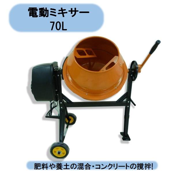 法人・個人事業主様限定送料無料 電動ミキサー中型 70L SDM-70 混合・撹拌 シンセイ