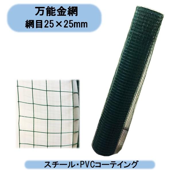 送料無料 万能金網 25mm目 1.2x10m お買い得8セット(80m) 線型約Φ1.0mm  PVCコートワイヤー使用 アニマルフェンス 防獣フェンス 金網フェンス メッシュ