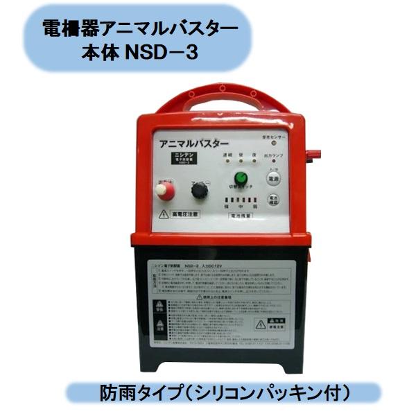 送料無料 電柵器アニマルバスター本体 NSD-3 電牧 農業 資材 電牧器 電牧柵 電子防獣器 シンセイ