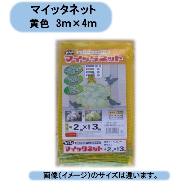 送料無料 マイッタネット(錘付) 黄色3m×4m 5袋セット ゴミネット シンセイ