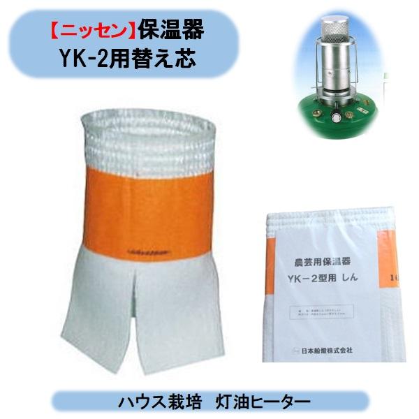 ニッセン ガラス芯 農芸用保温器 YK-2用替芯 お買得4枚 日本船燈 ハウス栽培 送料無料