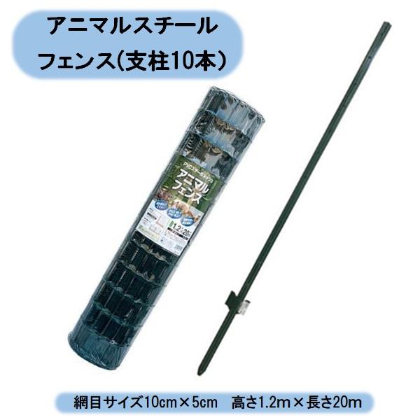 アニマルスチールフェンス 1.2m×20m(10本支柱付) 6セット 2.1mmPVCコートワイヤー使用 網目サイズ10cm×5cm 日本マタイ