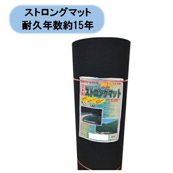 法人様限定 ストロングマット(ニードフル) 幅1m×長さ20m×厚さ4mm 防草シート 耐久年数 15年 長期雑草対策 高耐久性 超厚手 日本製