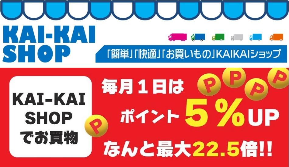 KAIKAI-shop:簡単・快適・お買物!防獣対策用品・農業資材も充実!