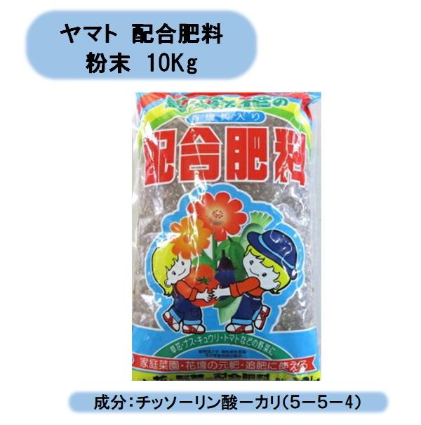 送料無料 配合肥料 10Kg 2袋セット 1袋当り2690円 学校 まとめ買い