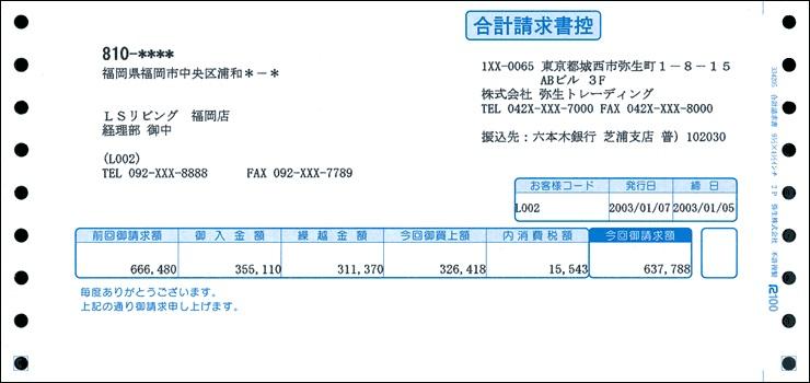【日本全国送料無料】弥生販売純正伝票/合計請求書 334205