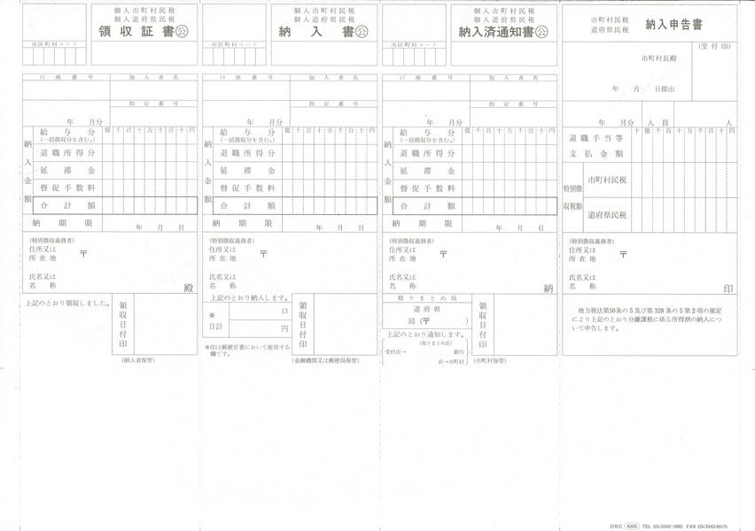 【日本全国送料無料】OBC奉行純正伝票/単票住民税納付書 4205