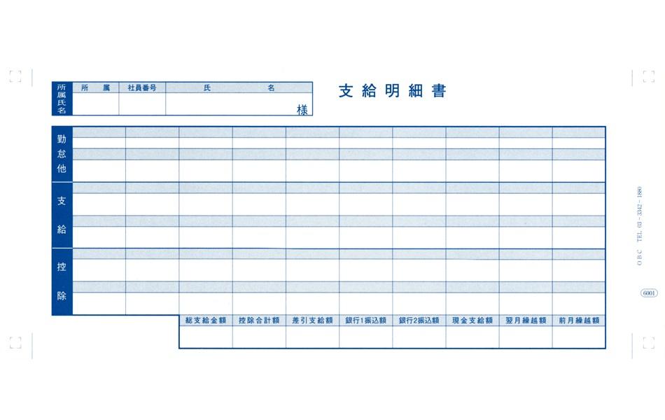 【日本全国送料無料】OBC奉行純正伝票/支給明細書 6001