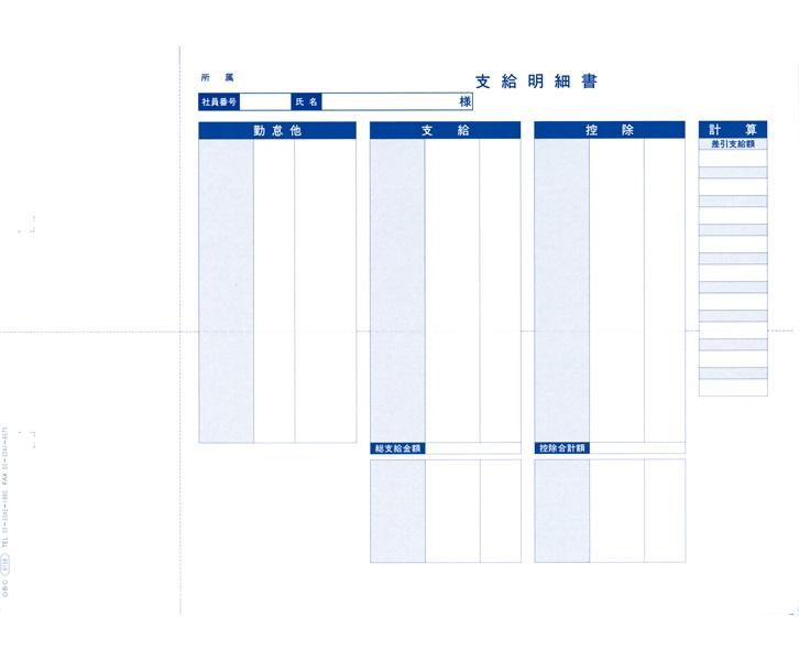 【日本全国送料無料】OBC奉行純正伝票/単票封筒用支給明細書(内訳項目付) 6158