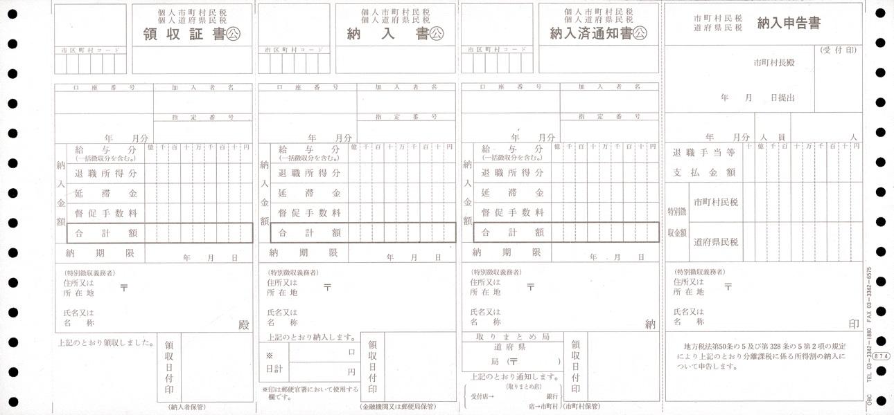 【日本全国送料無料】OBC奉行純正伝票/住民税納付書 874
