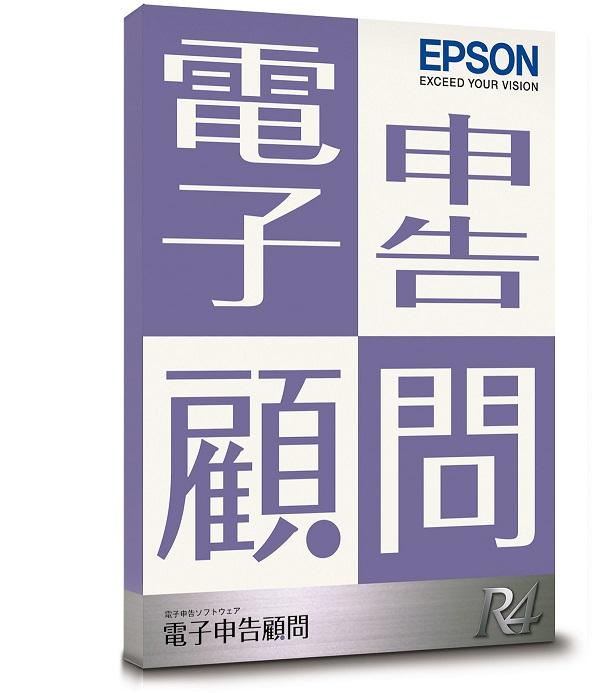 【日本全国送料無料】EPSON/電子申告顧問R4