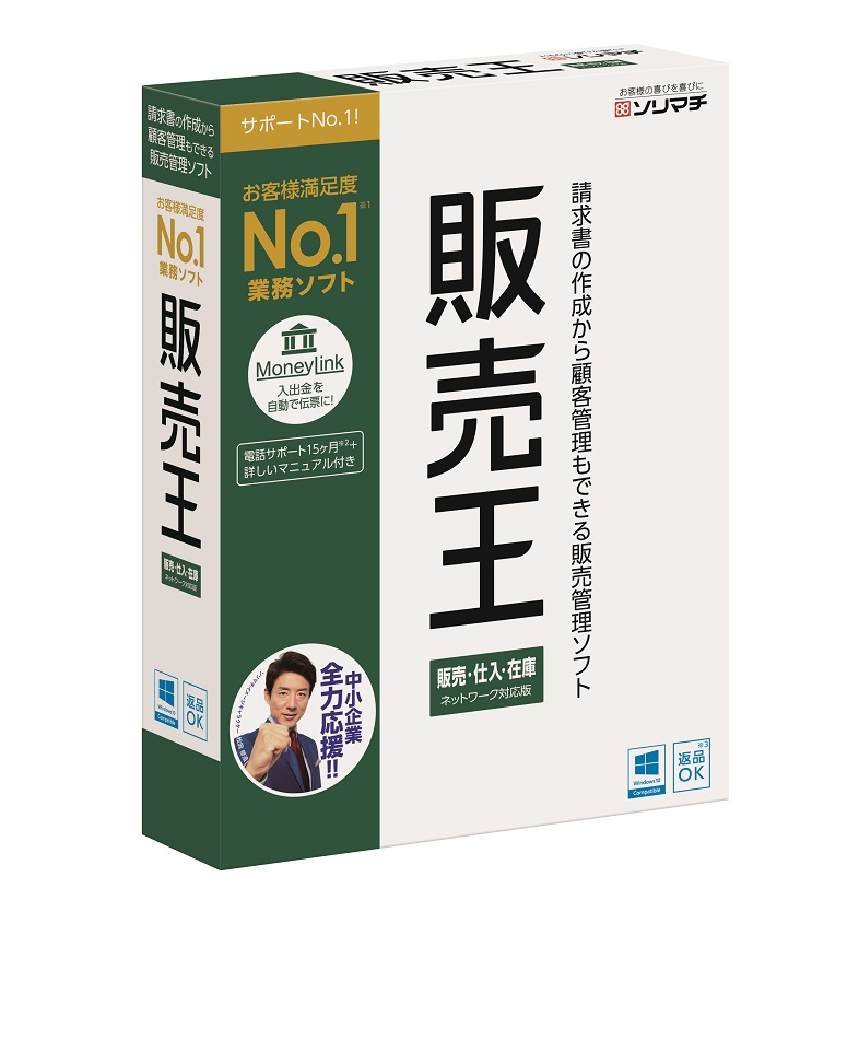 【日本全国送料無料】最新版だけをお届けします!ソリマチ販売王20 販売仕入在庫