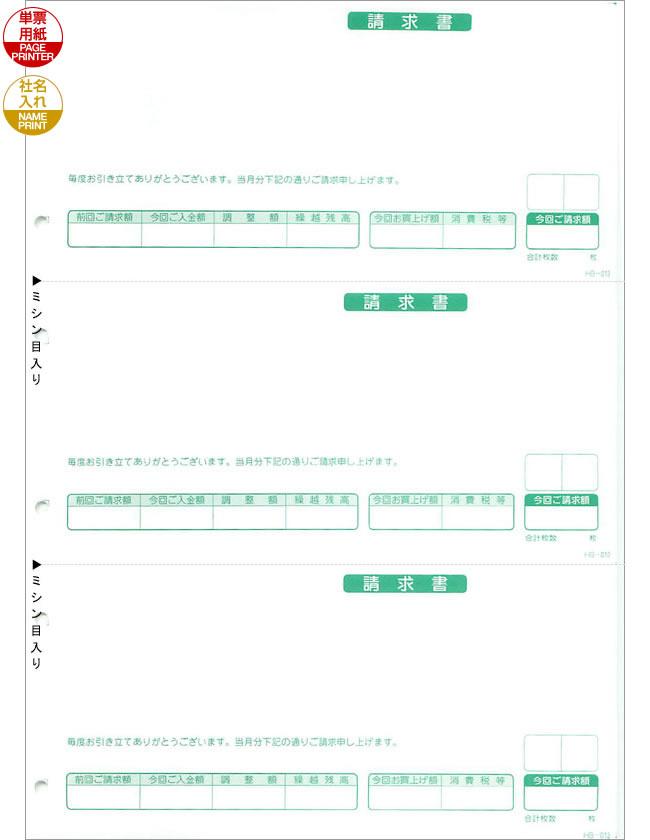 【日本全国送料無料】応研大臣純正伝票/請求書(合計式/3面) HB-013