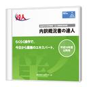 最新版だけをお届けします NTTデータ 日本全国送料無料 内訳概況書の達人LightEditionダウンロード版 ギフ_包装 出群