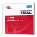 【日本全国送料無料】NTTデータ/消費税の達人StandardEditionダウンロード版