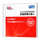 【日本全国送料無料】NTTデータ/財産評価の達人StandardEditionダウンロード版