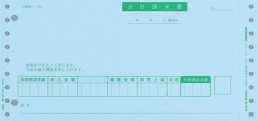 【日本全国送料無料】PCA純正伝票/合計請求書 PB313F