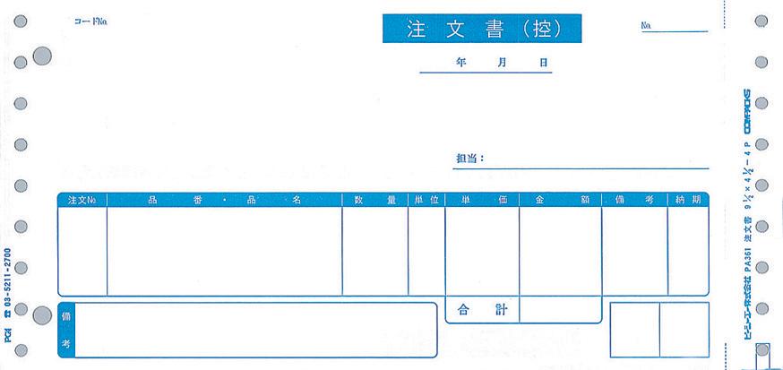 【日本全国送料無料】PCA純正伝票/注文書 PB361F