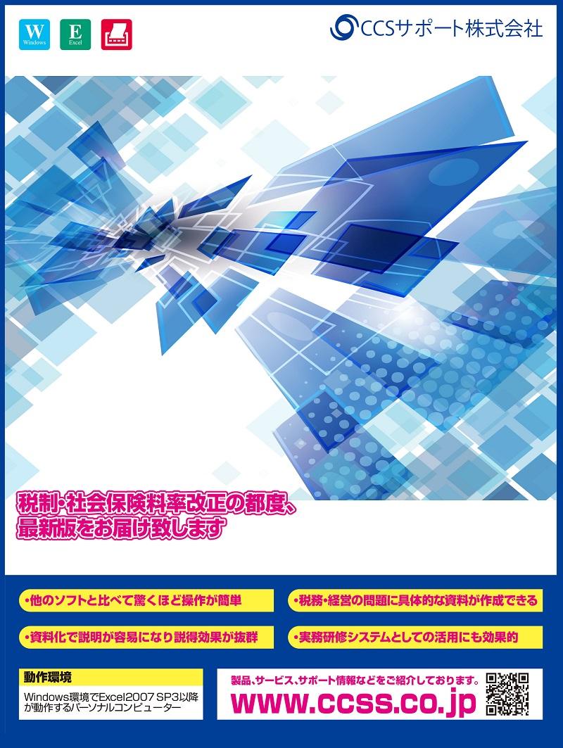 【日本全国送料無料】CCSサポート/年末調整・法定調書 平成30年版 *最新版だけをお届けします。
