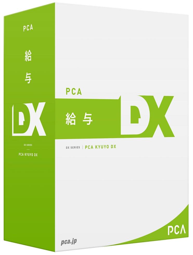 【日本全国送料無料】PCA/給与DX システムB