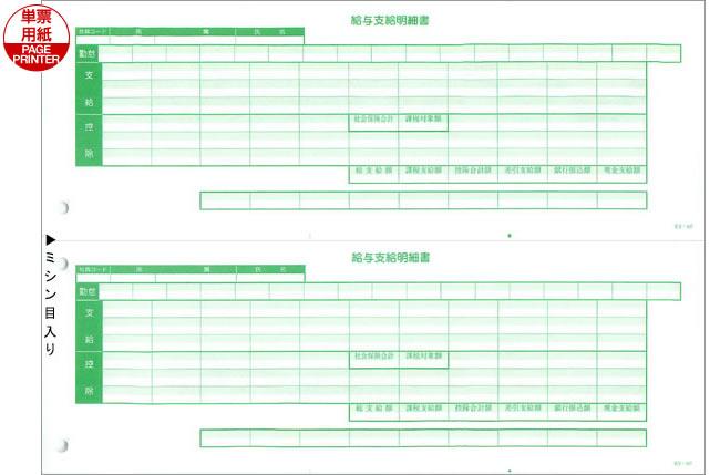 【日本全国送料無料】応研大臣純正伝票/支給明細書 KY-407
