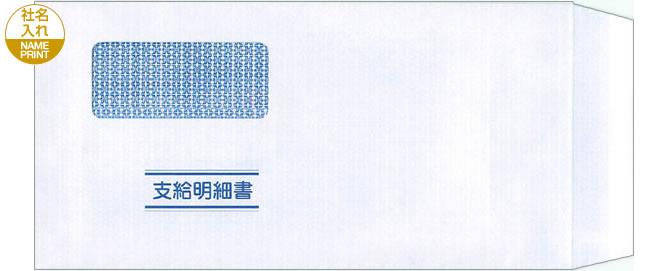 【日本全国送料無料】応研大臣純正伝票/封筒(支給明細書KY-409専用) KY-481