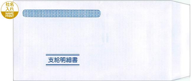 【日本全国送料無料】応研大臣純正伝票/封筒(支給明細書KY-407専用) KY-482