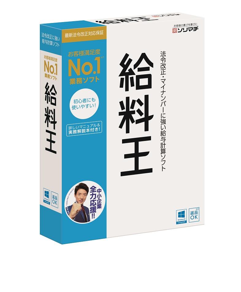 【日本全国送料無料】最新版だけをお届けします!給料王19