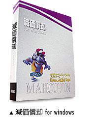 【日本全国送料無料】最新版だけをお届けします!魔法陣減価償却 六訂版VER.1.3【smtb-k】【ky】