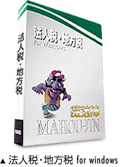 【日本全国送料無料】魔法陣法人税・地方税 平成30年度版!今なら令和元年版無償提供!【smtb-k】【ky】