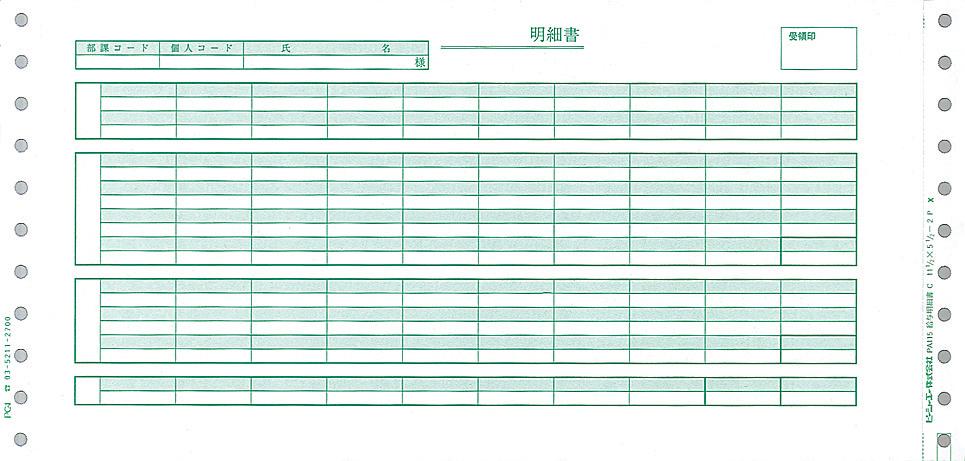 【日本全国送料無料】PCA給与純正伝票/給与明細書C PB115F