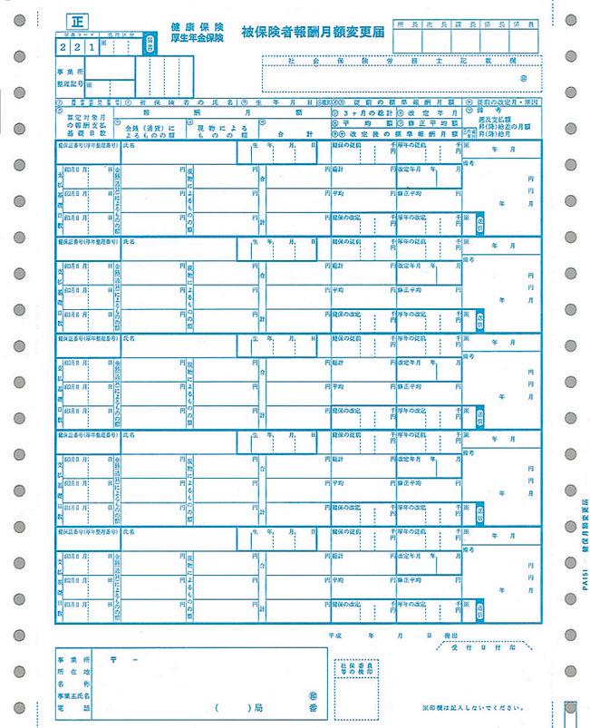 【日本全国送料無料】PCA給与純正伝票/月額変更届 PB151F