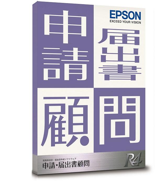 【日本全国送料無料】EPSON/申請・届出書顧問R4