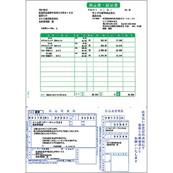 【日本全国送料無料】ソリマチ販売王純正伝票/納品書・払込取扱票B(払込人負担) SR361
