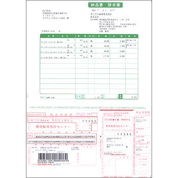 【日本全国送料無料】ソリマチ販売王純正伝票/納品書・払込取扱票・コンビニ収納MT SR362