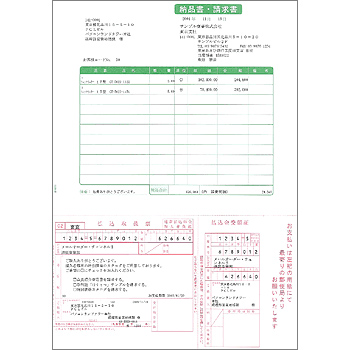 【日本全国送料無料】ソリマチ販売王純正伝票/納品書・払込取扱票A(加入者負担/総額表示) SR660