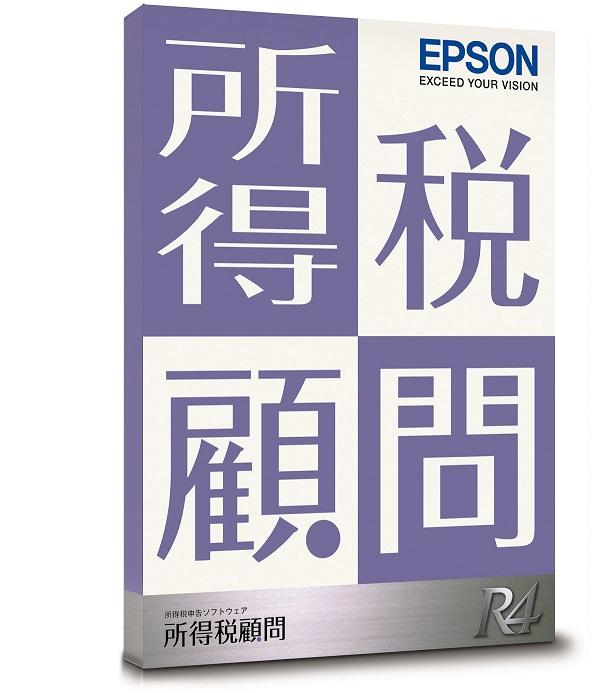 【日本全国送料無料】EPSON/所得税顧問R4