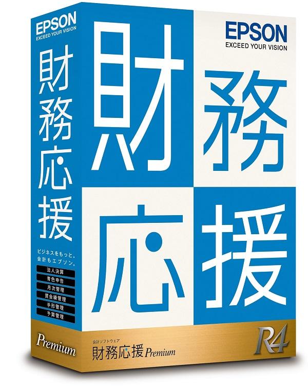 【日本全国送料無料】EPSON/財務応援R4Premium