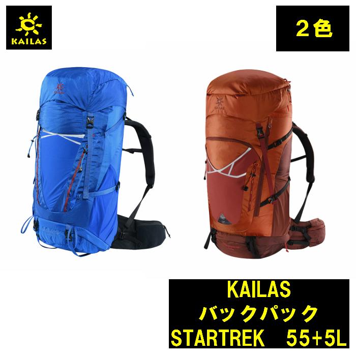 バック デザイン 登山 旅行 STARTREK 軽量 リュック 55+5Lカイラス KAILAS キャンプ 登山 アウトドア 持ち運び 簡単 コンパクト トレッキング バックパック 耐久性