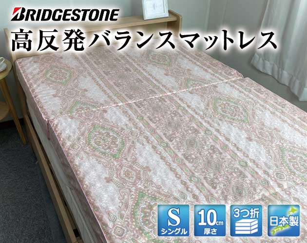 ブリヂストン 高反発 バランスマットレス 3つ折り シングル かため 日本製97×210×厚さ10センチ 高弾性 指圧代用 リバーシブル ブリジストン ウレタン 三つ折り