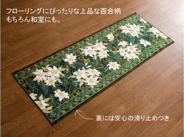 廊下敷き/ラグ/絨毯(じゅうたん)抗菌・防臭加工済み(日本製)約80×440cmゆり柄 懐かしいけどどこか新鮮※代金引換不可商品です※