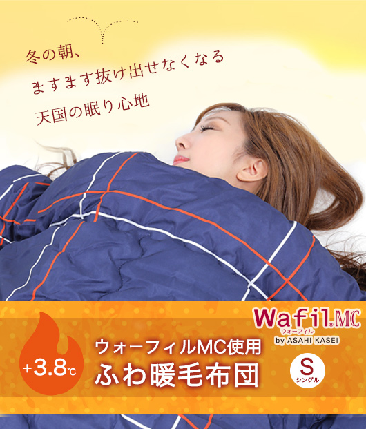 発熱するふとん 旭化成Wafil使用 5分で3.8℃発熱ふわ暖毛布団 シングル Asahikasei 吸湿 発熱 ボア保温 エコ あったか寝具掛けふとん 掛け布団 布団
