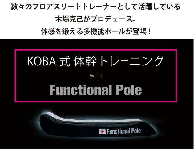 送料無料 KOBA式体幹トレーニング ファンクショナルポールFunctional Pole コバトレ 木場克己 プロデュース 高機能性トレーニングマット コバマット KOBAファンクショナルマット 野球 サッカー ゴルフ メタボ 0脚 骨盤 猫背 姿勢 強制 こばかつみ