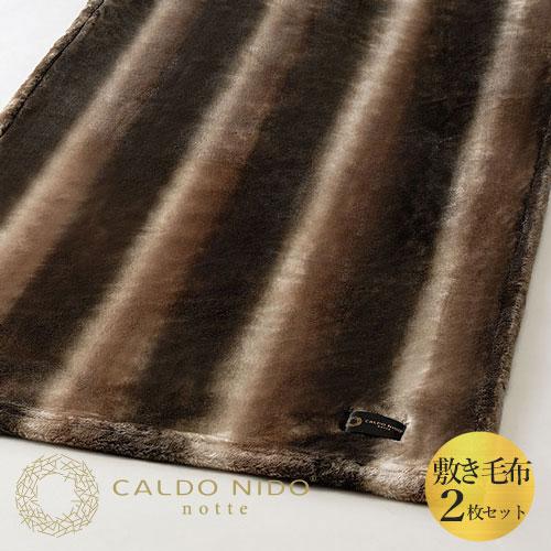 CALDO NIDO notte 2枚セット 敷き毛布 シングル カルドニード・ノッテ[カルドニード 毛布 厚手 快眠博士 ディーブレス]